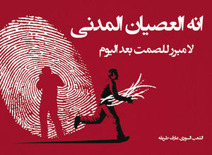 Aref Tarikh ('The Syrian people know their way') is a collective of Syrian artists producing political posters. This image is a comment on breaking the fear instilled by the regime's security apparatus. It reads: 'This is civil disobedience. There is no need to stay quiet any more.'